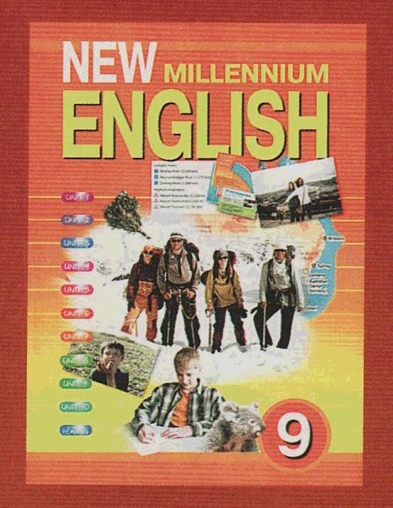 Учебник английского языка 9 класс читать онлайн милениум