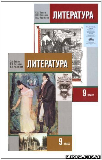 Скачать литература зинин 10 класс часть 2 2014
