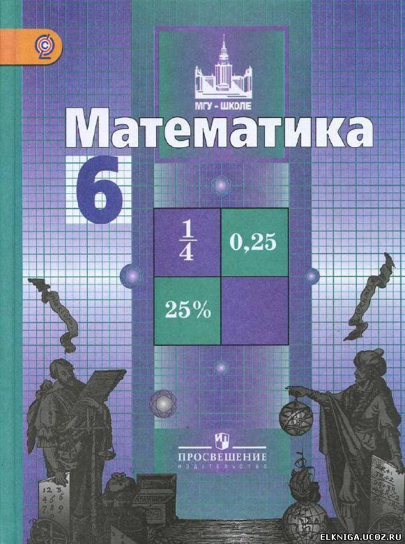 М.и Башмаков Математика Решебник 4 Класс 1 Часть