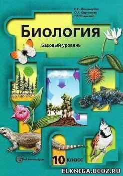 Учебник биологии 10 класс читать онлайн.