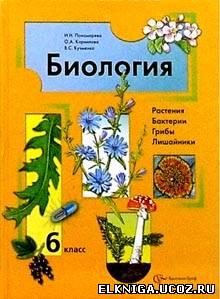 Пособия для школьников биология