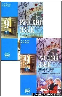 гдз русский язык 9 класс львова 7 издание