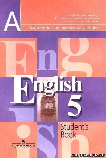 английский язык 5 класс слушать упражнения
