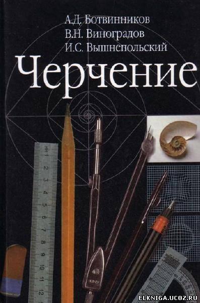Учебники По Русскому Языку 5 Класс Бесплатно Через Торрент
