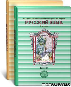Русский 2 Класс Решебник по Комиссаровой