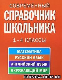 Учебники Для Школы Pdf.Rar