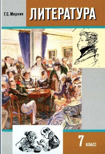 Скачать учебник литературы 7 класс меркин 1 часть