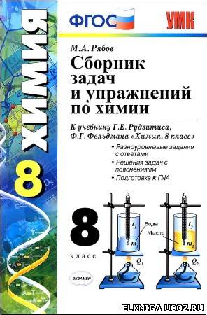 Учебник по химии 8 класс новошинский